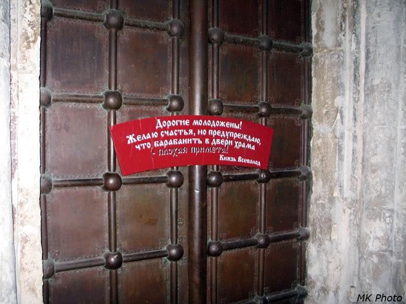 Надпись на вратах Дмитриевского собора