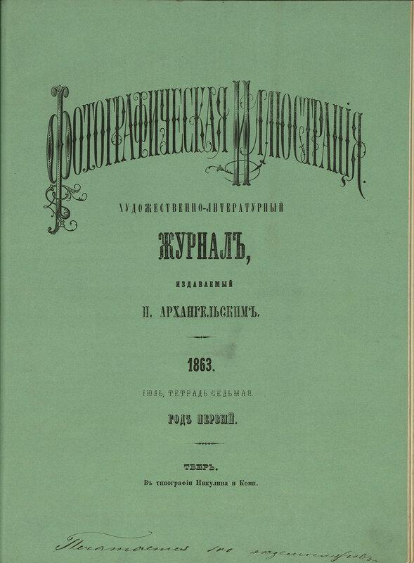 1863 Тверь. № 6. Фотографическая иллюстрация. Июль1.jpg