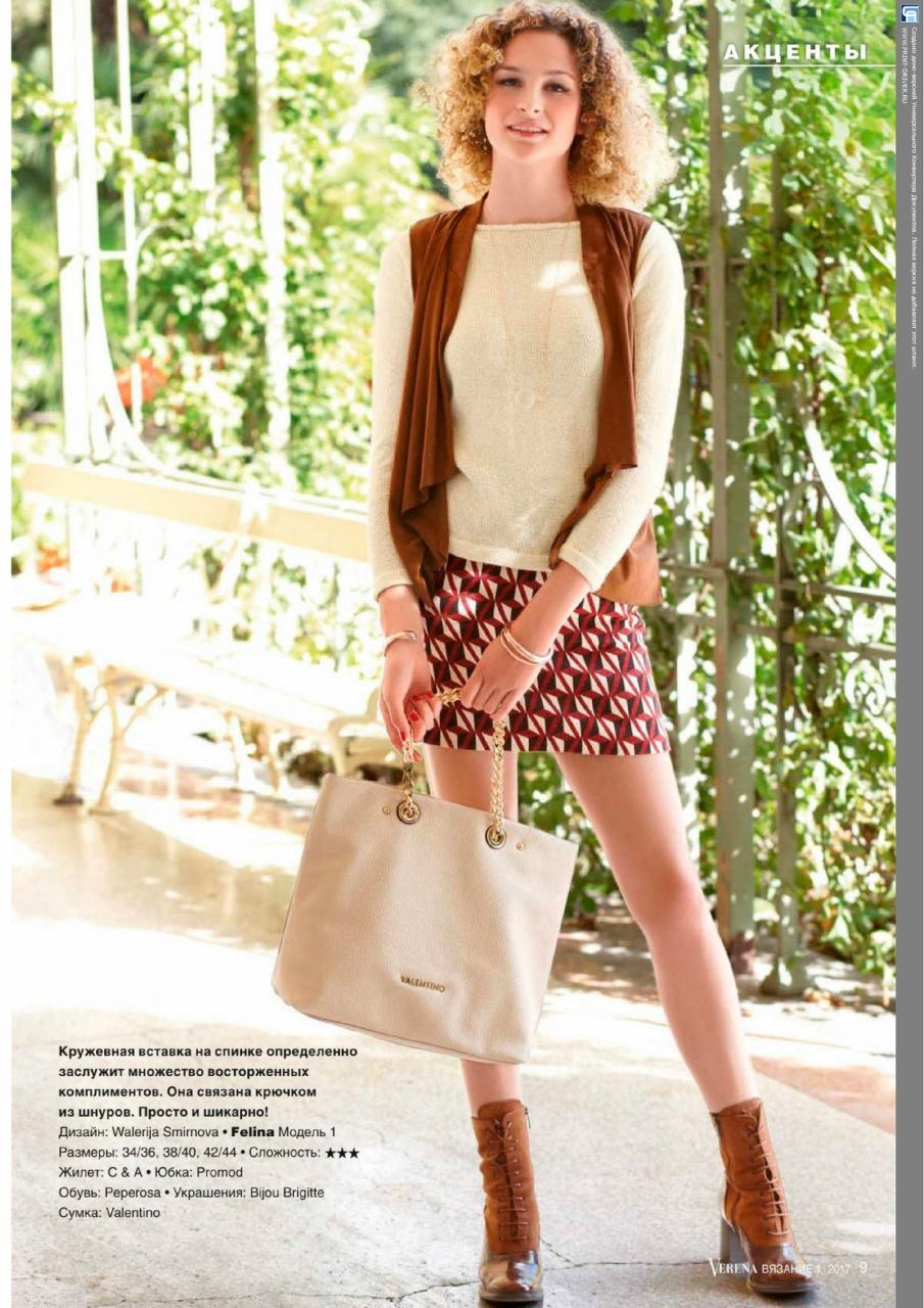 Вязание спицами от Burda. Журнал «VERENA №1 2017» (6)