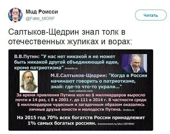 Салтыков-Щедрин.JPG