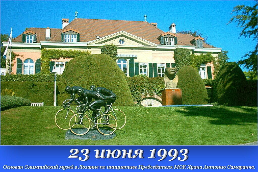 1993-06-23  Лозанна, музей.jpg