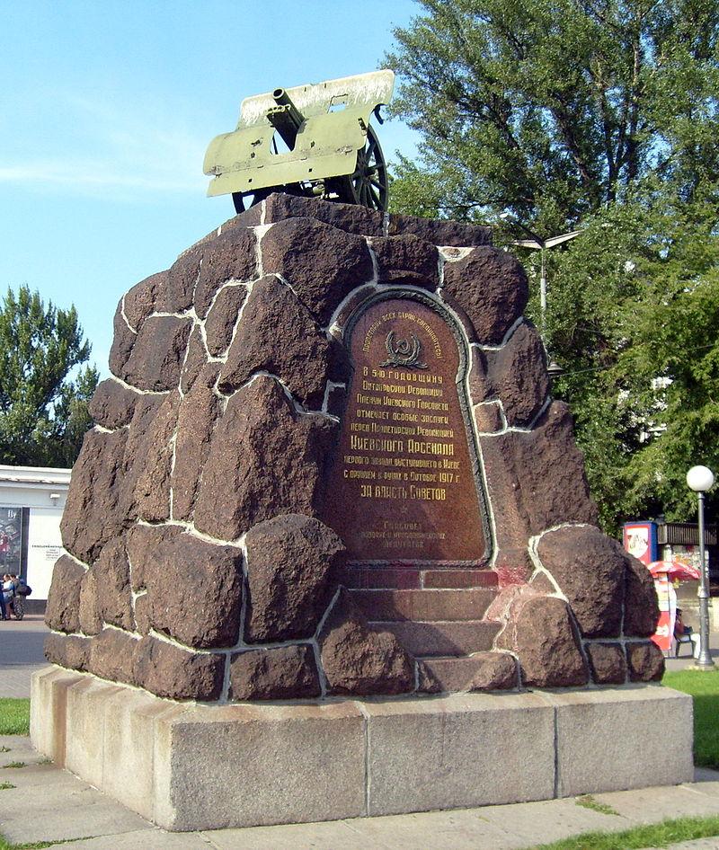 Памятник погибшим рабочим завода «Арсенал»