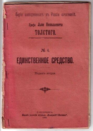Л.Н. Толстой. «Единственное средство» (Серия неизданных в России сочинений)..jpg