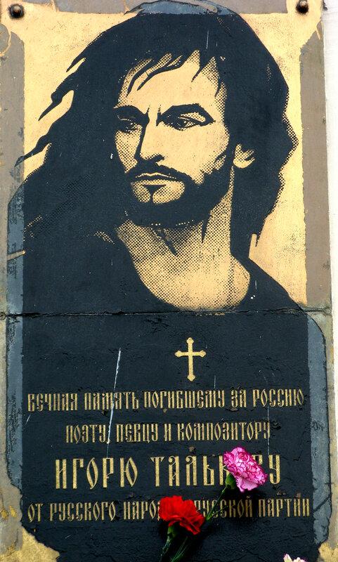 Санкт-Петербург. Доска памяти Игорю Талькову