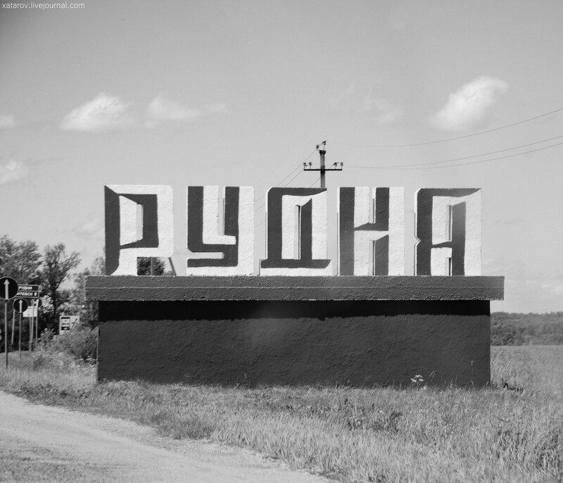 Дорогами Беларуси