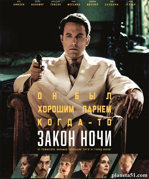 Закон ночи / Live by Night (2016/DVDScr)
