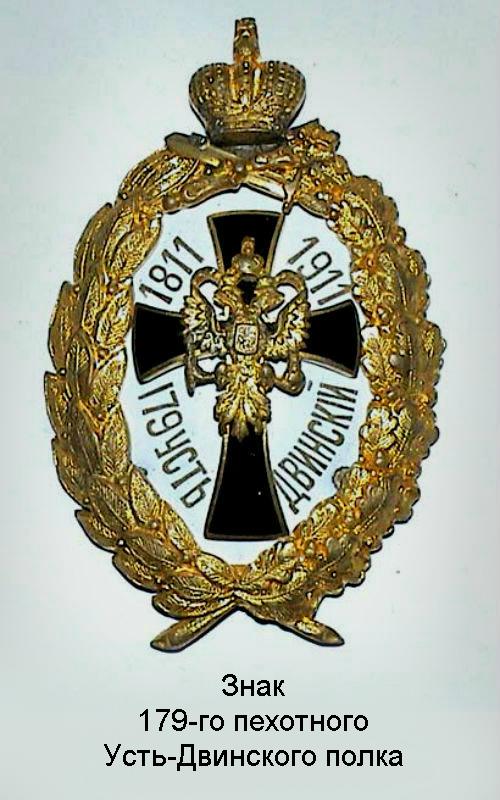 Знак 179-го пехотного Усть-Двинского полка