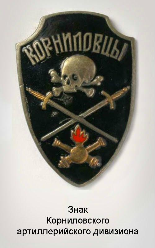 Знак Корниловского артиллерийского дивизиона
