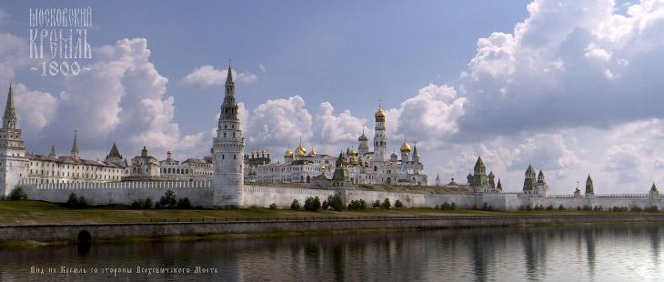 1. Кремль, «живой» и постоянно меняющийся, к началу 19 века утрачивает множество строений преды