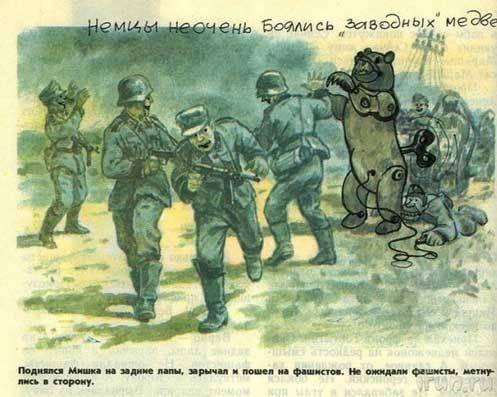 Первые роботы использовались еще против немцев.