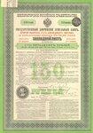 Государственный дворянский земельный банк  150 рублей  1898 год.