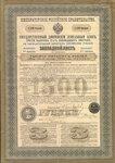 Государственный дворянский земельный банк  1500 рублей  1898 год.