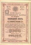 Донской земельный банк 1898 год.