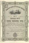 Земский банк херсонской губернии  5000 рублей 1898 год.