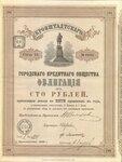 Кронштадтское кредитное общество 1909 год.
