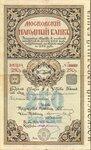 Московский народный банк 1917 год.