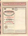 Московское городское кредитное общество  1862 год.