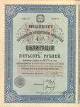 Николаевское Гродское Кредитное Общество. 500 рублей