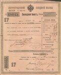 Петроградская ссудная казна 1917 год.
