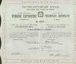 Русско-английский банк 1916 год.