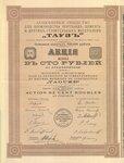 Акционерное общество для производства портланд-цемента и других строительных материалов ТАУЗ 1913 год
