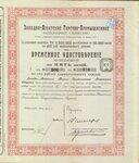 Западно-Азиатское Торгово-промышленное акционерное общество   1917 год