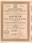Западно-донецкое каменноугольное общество   1913 год