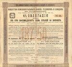 Общество каменноугольных копей, рудников и заводов   1899 год