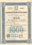 Товарищество щедровского свеклосахарного завода   1873 год