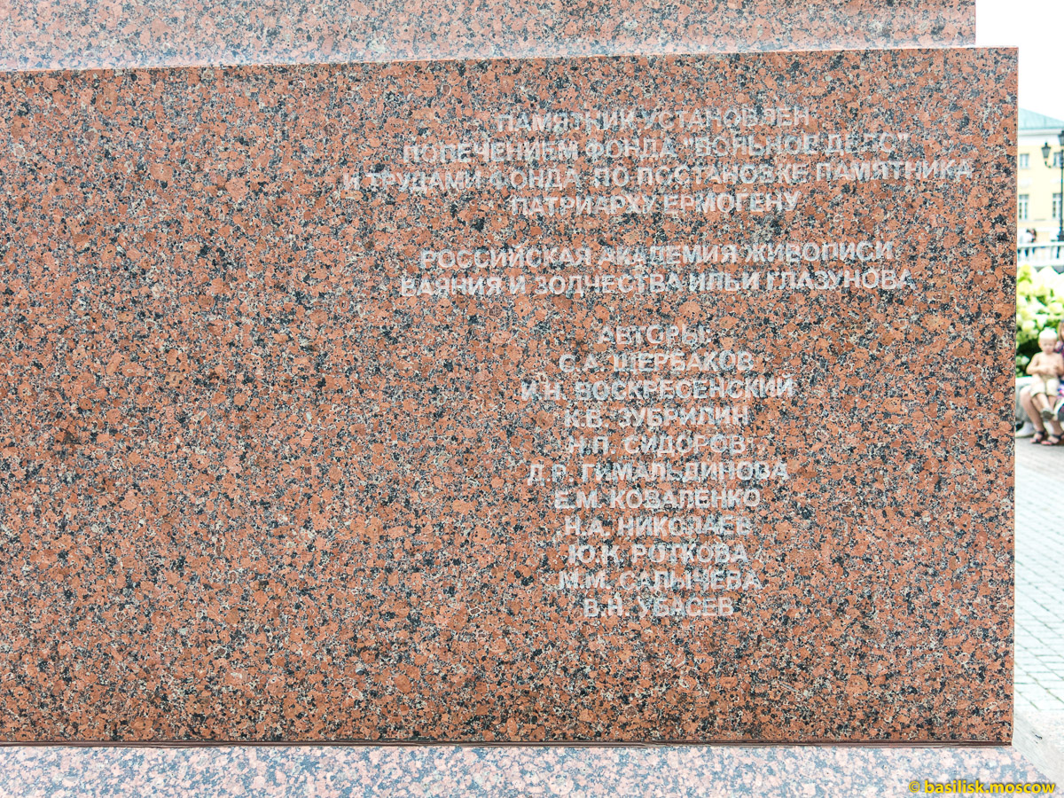 Памятник патриарху Гермогену в Александровском саду. Июль 2016