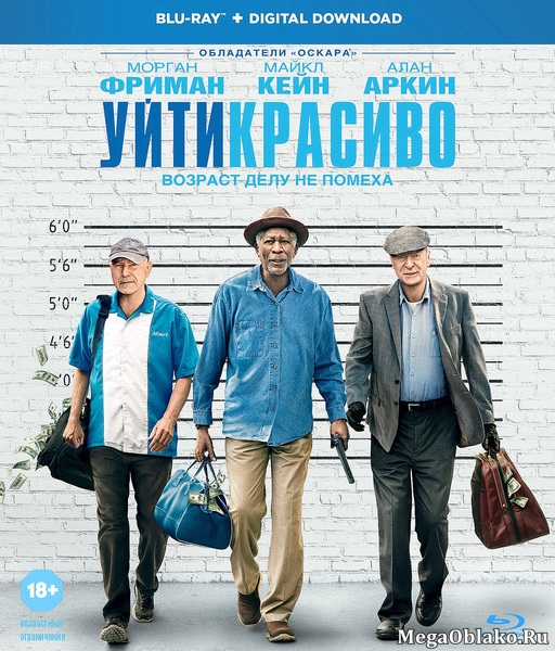 Уйти красиво / Going in Style (2017/BDRip/HDRip)