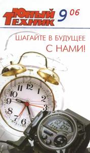 Журнал: Юный техник (ЮТ). - Страница 24 0_1b0ce8_d4bdcd27_orig