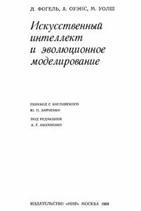 Литература о ИИ и ИР - Страница 3 0_136154_45268716_orig