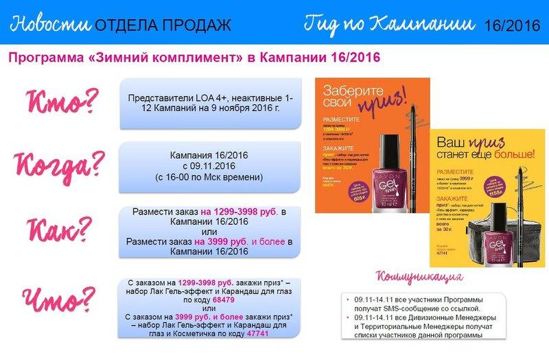 ПРОГРАММА ЗИМНИЙ КОМПЛИМЕНТ_16-2016 #TLTAVON