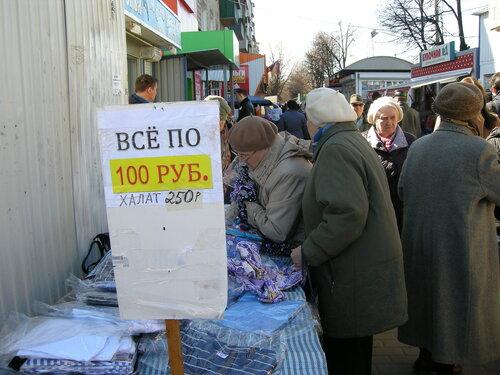 Все по сто рублей.JPG