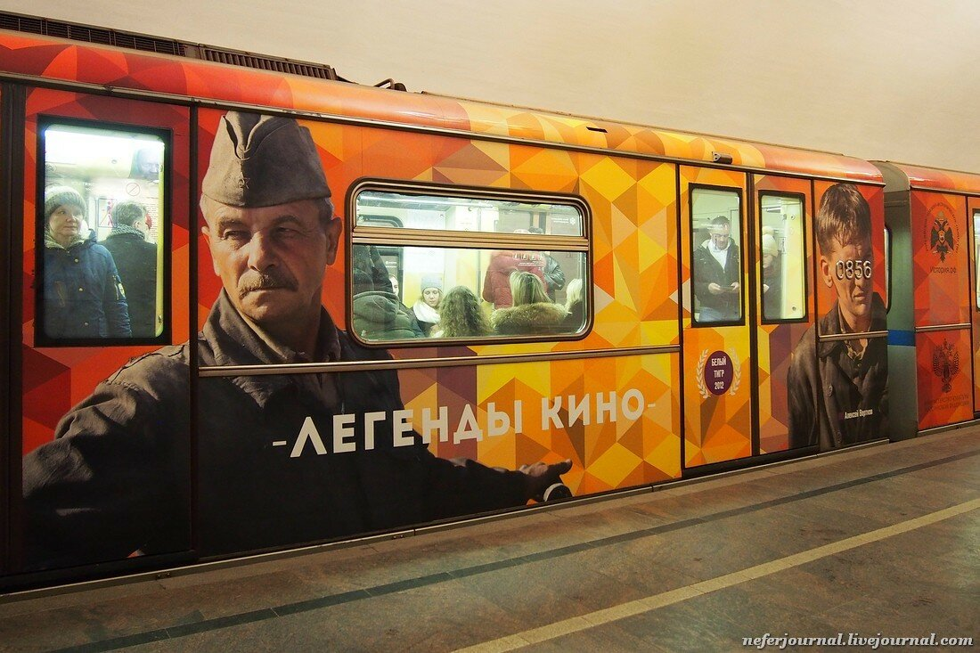"Поезд ""Легенды кино"". Вагон Белый Тигр 2012."