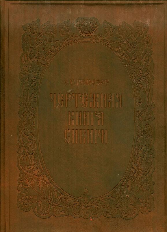 Чертежная книга Ремезова 1701год
