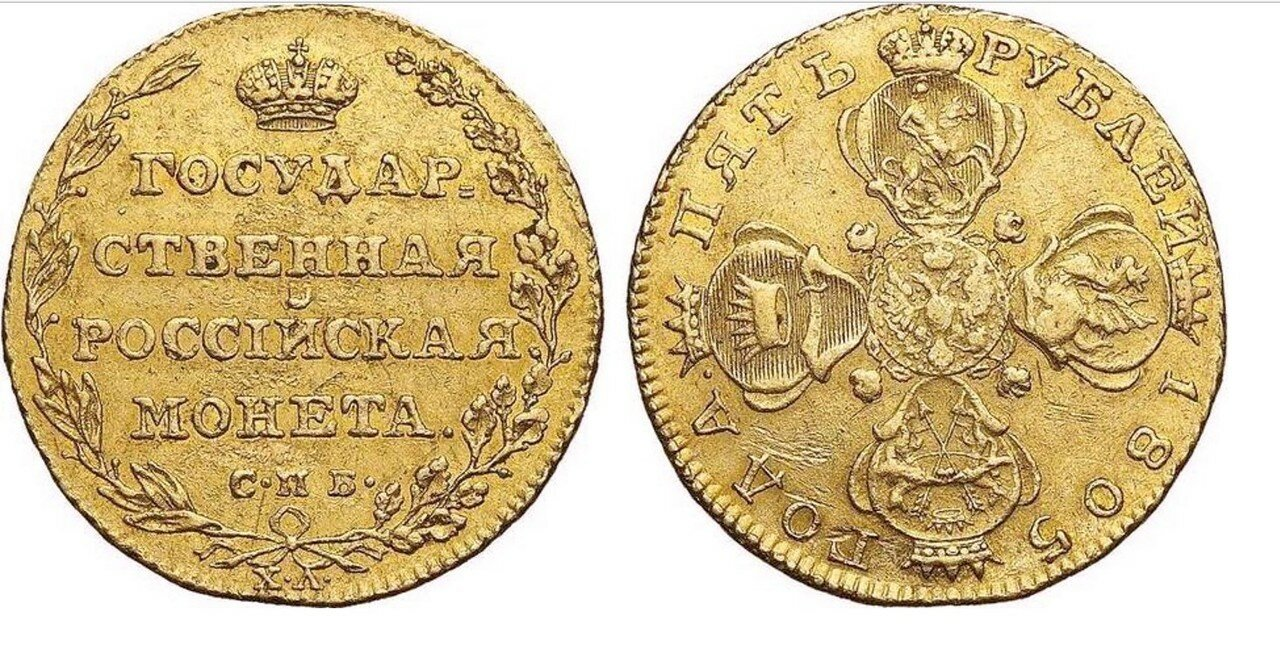 1805. 5 рублей. Александр I