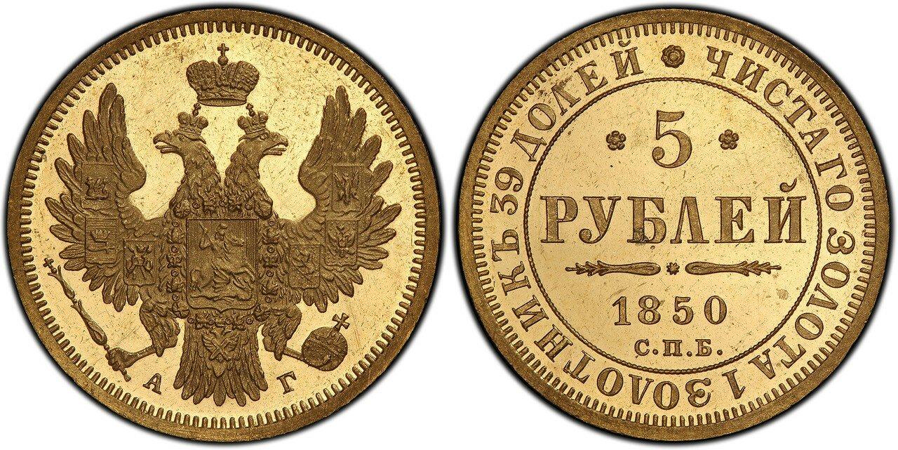 1850. 5 рублей. Николай I