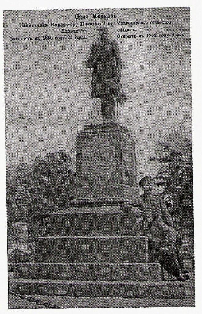 Памятник Николаю I от благодарного общества пехотных солдат
