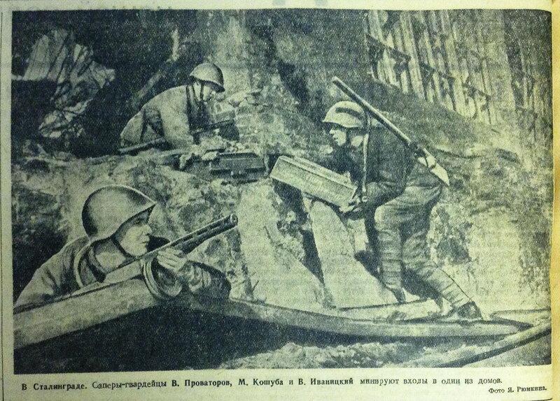 «Правда», 3 ноября 1942 года, Сталинградская битва, сталинградская наука, битва за Сталинград