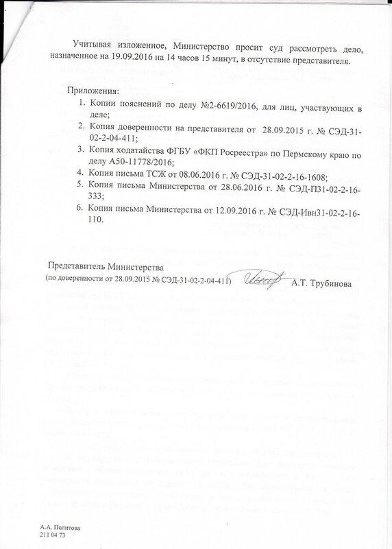 Письмо из Министерства имущества и земельных отношений Пермского края0004.jpg
