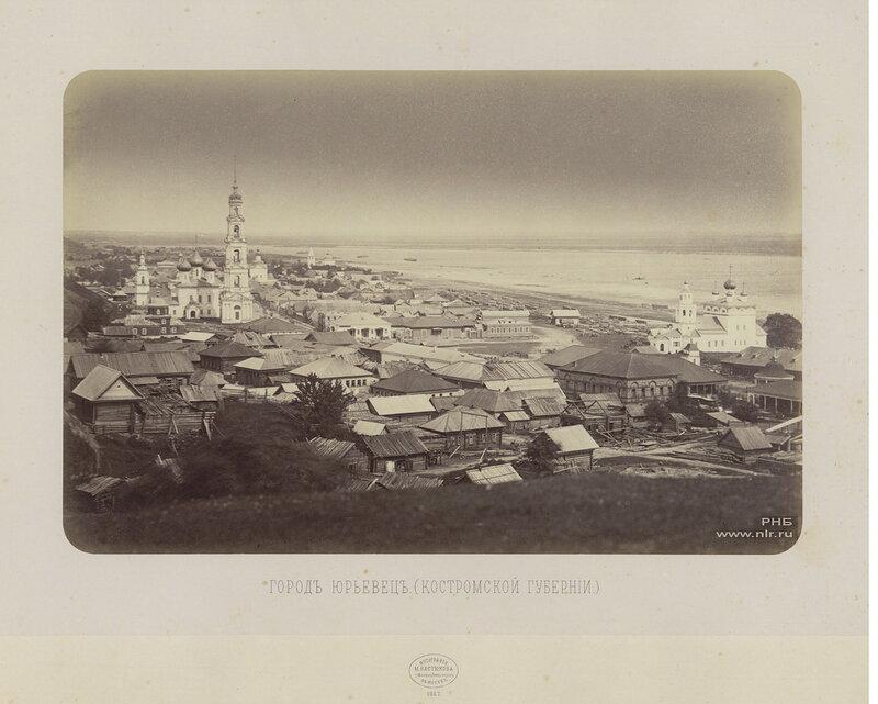 1867 Юрьевец.jpg