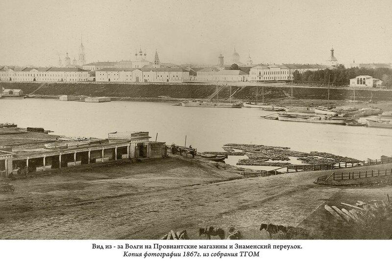 1867 Твер. Вид из-за Волги.jpg