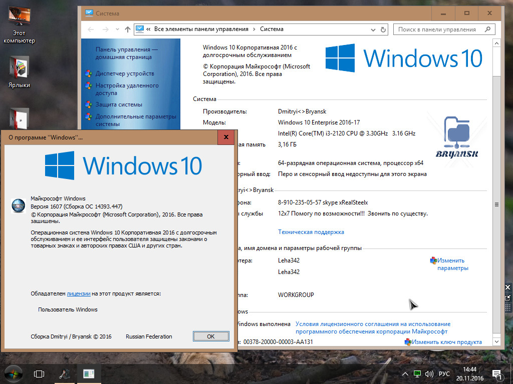 Windows ltsb 10 enterprise торрент