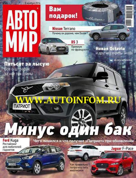 Автомир №45 2016