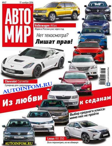 Автомир №47 2016
