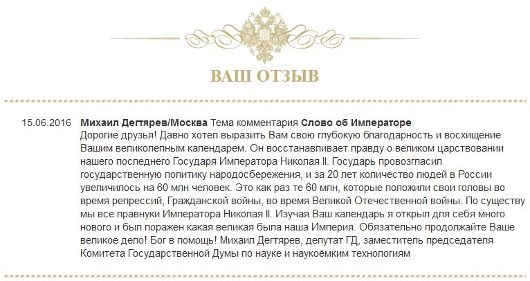 Михаил Дегтярев-Ваш отзыв