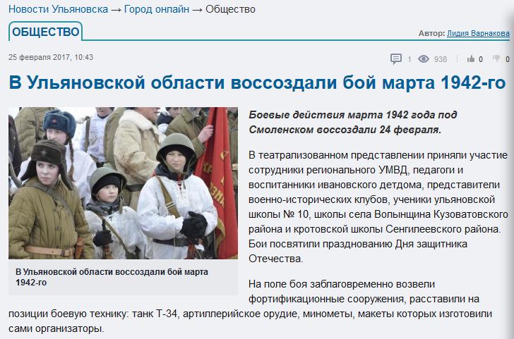 20170225_10-43-В Ульяновской области воссоздали бой марта 1942-го