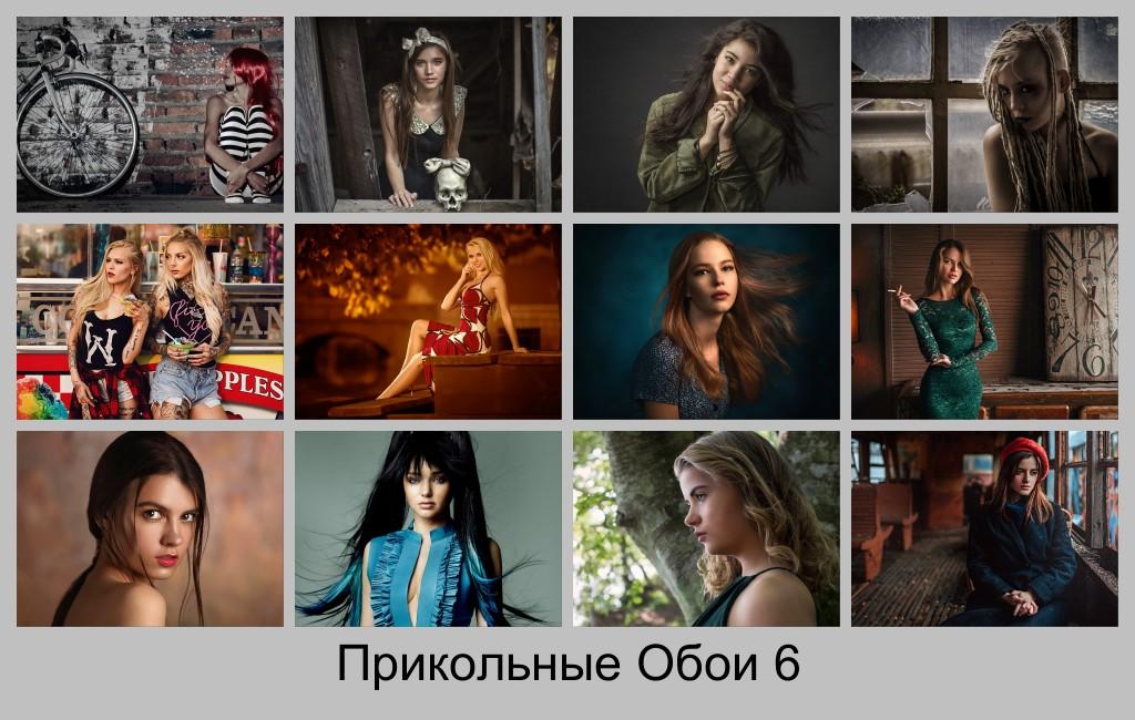 Прикольные Картинки Девушки
